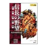 信長の野望 武将風雲録 ハイパーガイドブック (ハイパー攻略シリーズ)