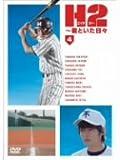 H2~君といた日々 第4巻[DVD]
