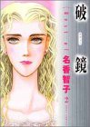 Best of名香智子 2 (ジュールコミックス)