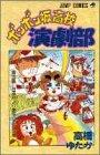 ボンボン坂高校演劇部 (第5巻) (ジャンプ・コミックス)