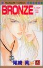 BRONZE 12―ZETSUAI since 1989 (マーガレットコミックス)