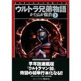 ウルトラ兄弟物語 3 (アクションコミックス)