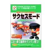 実況パワフルプロ野球5 サクセスモード 公式完全ガイドブック (コナミ完璧攻略シリーズ)