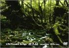 virtual trip 屋久島(トールサイズ・リニューアル) [DVD]