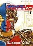 キカイダー02 (1) (角川コミックス・エース)