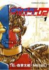 キカイダー02 (1) (角川コミックス・エース)の詳細を見る