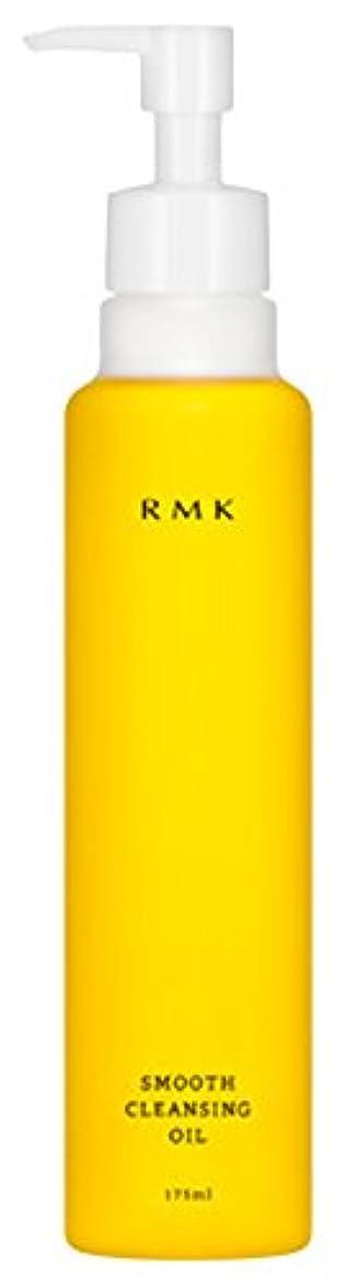世界インデックスクレーターRMK スムース クレンジングオイル 175ml [並行輸入品]