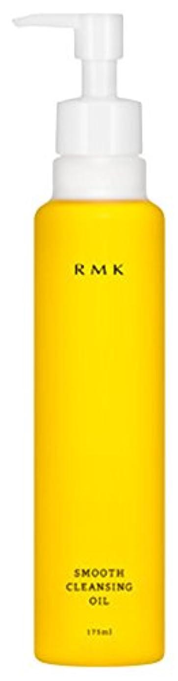 代表増加する欲しいですRMK スムース クレンジングオイル 175ml [並行輸入品]