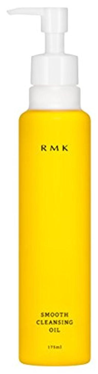汚染する樫の木離れたRMK スムース クレンジングオイル 175ml [並行輸入品]