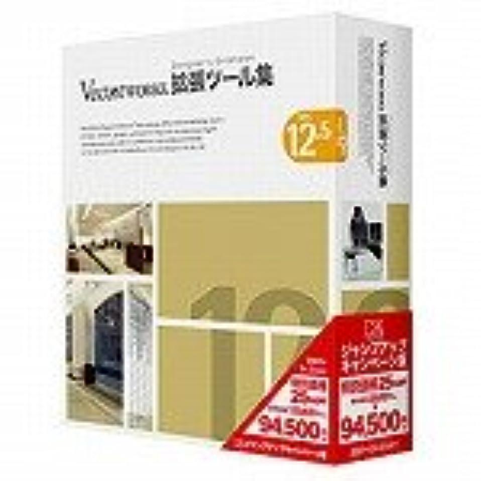 指紋政策優れたVectorWorks12.5J 拡張ツール集 スタンドアロン版Mac