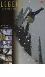 スペシャルスノーボード LEGEND The Riding of Craig Kelly (レンタル専用版) [DVD]