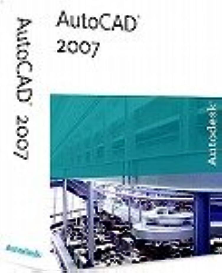恵み個性供給AutoCAD 2007 教育機関限定 スタンドアロン 学生版