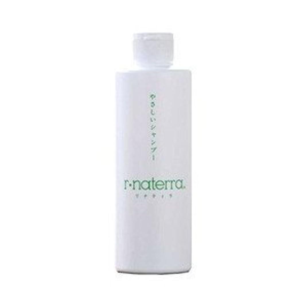 乳白色ベルベット居住者植物由来 オールインワン 自然派 シャンプー リナティラ 250ml ※フルボ酸シャンプー(ノンシリコン)
