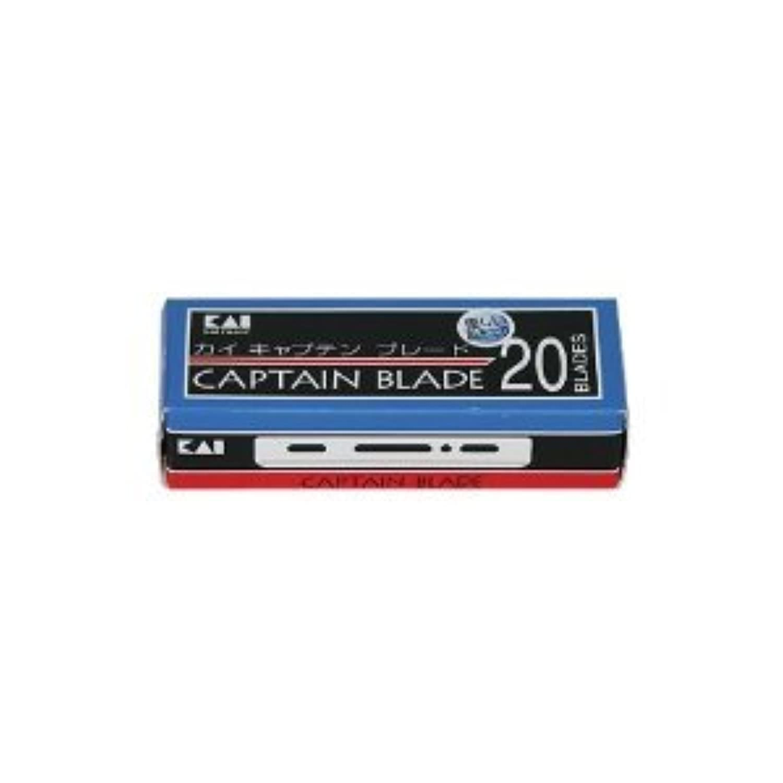 【2個セット】カイ キャプテンブレード 20枚入り