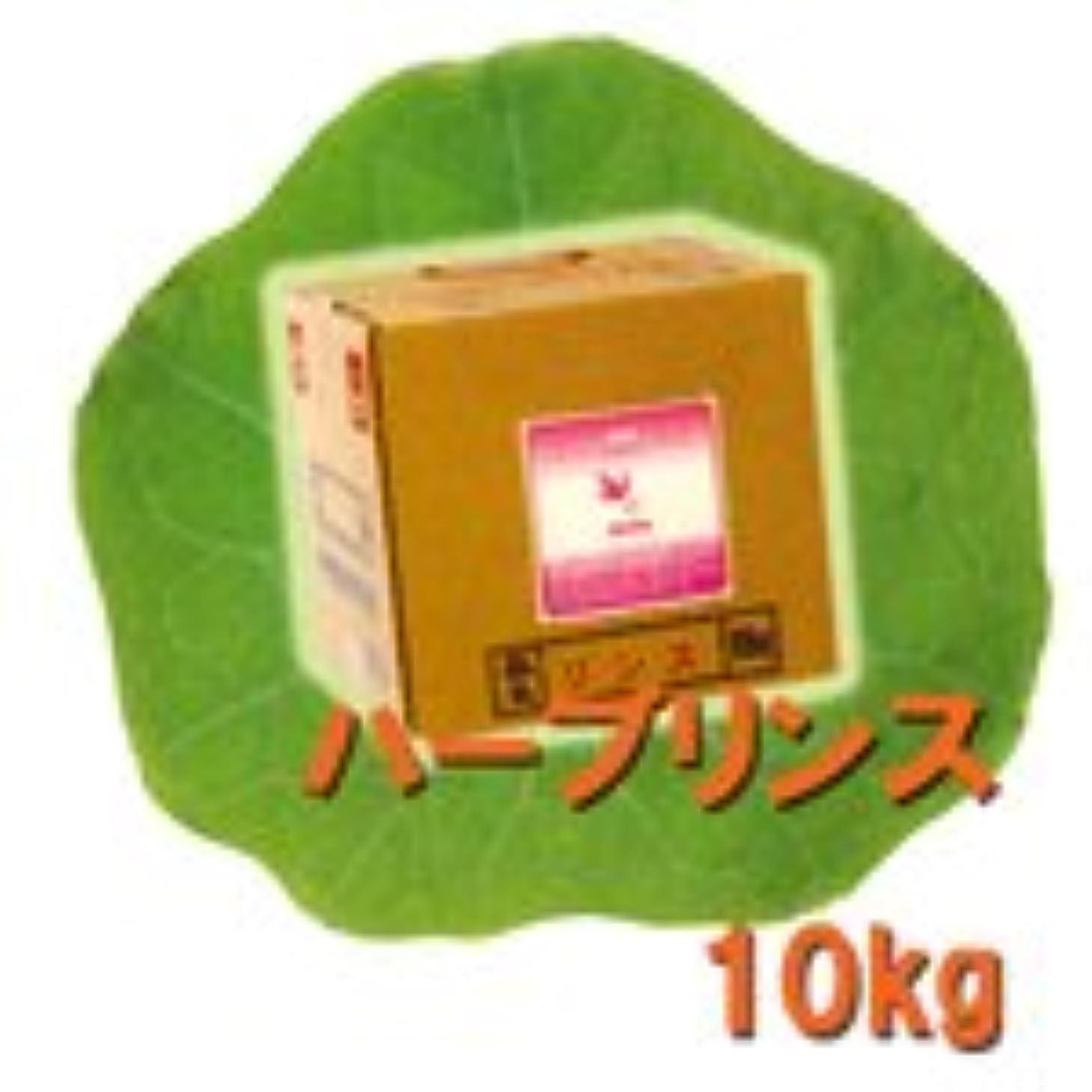 髄チャールズキージングマーティンルーサーキングジュニア中央有機化学 ハーブシリーズ ハーブリンス 10kg