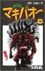 みどりのマキバオー (15) (ジャンプ・コミックス)