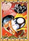HEAVENイレブン / 大和田 秀樹 のシリーズ情報を見る