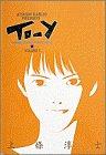 Toーy 5 (少年サンデーコミックスワイド版)