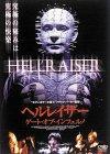 ヘルレイザー ゲート・オブ・インフェルノ [DVD]