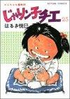 じゃりン子チエ―チエちゃん奮戦記 (23) (アクション・コミックス)