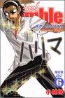 School Rumble(6) 限定版 (少年マガジンコミックス)