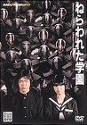 『ねらわれた学園 [DVD]』のトップ画像