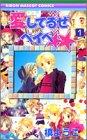 愛してるぜベイベ★★ (1) (りぼんマスコットコミックス (1416))