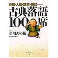 古典落語100席―滑稽・人情・艶笑・怪談…… (PHP文庫)