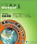 革命Fan 感謝パッケージ CD革命 Virtual Version 6.5
