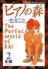 ピアノの森―The perfect world of Kai (2) (アッパーズKC (31))