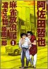 麻雀放浪記凌ぎの哲 / 阿佐田 哲也 のシリーズ情報を見る