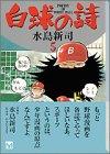 白球の詩 (5) (講談社漫画文庫)