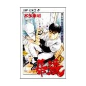 幕張 1 (ジャンプコミックス)