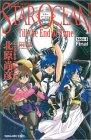 小説 スターオーシャンTill the End of Time Side4 Final (GAME NOVELS)