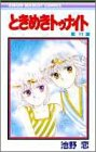 ときめきトゥナイト (11) (りぼんマスコットコミックス)