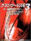 グランツーリスモ3 A‐spec 公式ガイドブック―BASI...