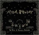 The Best of Time-MISIA
