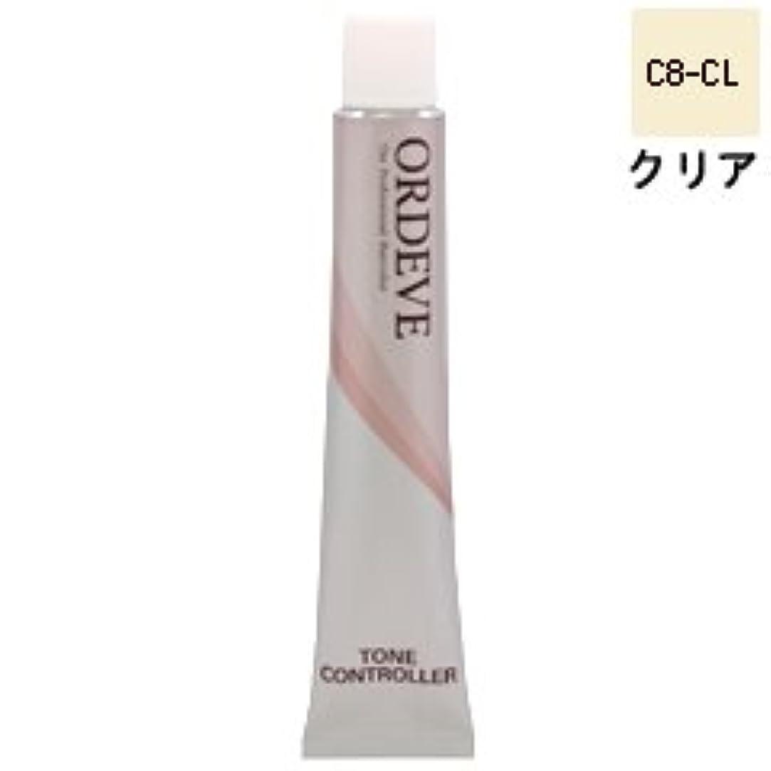 【ミルボン】オルディーブ トーンコントローラー #C8-CL クリア 80g