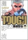 TOUGH / 猿渡 哲也 のシリーズ情報を見る