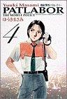 機動警察パトレイバー (4) (少年サンデーコミックス〈ワイド版〉)