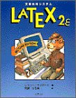 文書処理システムLATEX2εの詳細を見る