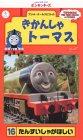 きかんしゃトーマス(16) [VHS]