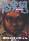 怪男児 1 (ヤングジャンプコミックス)