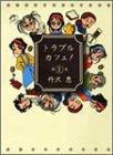 トラブルカフェ / 丹沢 恵 のシリーズ情報を見る
