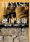 徳川家康(5) (講談社漫画文庫)