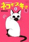 ネコがスキ / 野中 のばら のシリーズ情報を見る