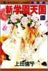新・学園天国 4 (マーガレットコミックス)