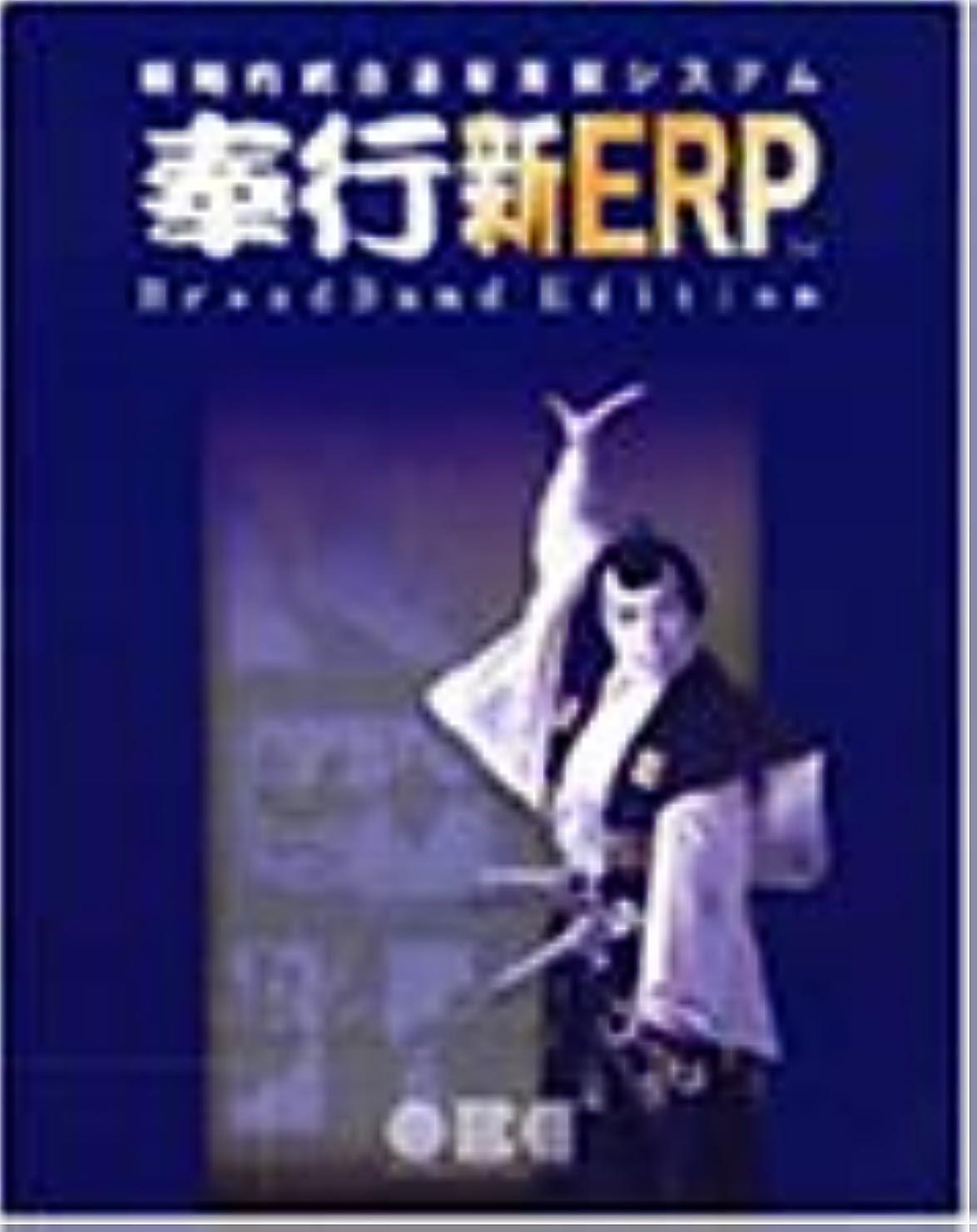 精査する危険なビリー建設奉行 21 新ERP BroadBand Edition with SQL Server 2000 for Windows 10ライセンス