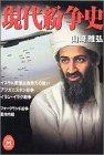 現代紛争史 (学研M文庫)