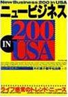 ニュービジネス200 in USA